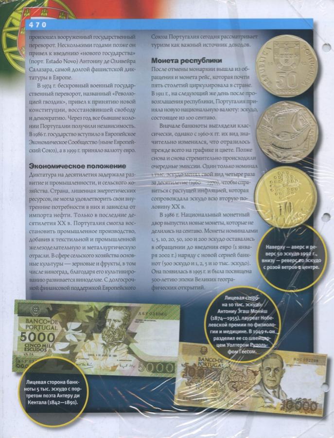 Набор монет - Бельгия, Уругвай (сзапечатанным журналом «Монеты ибанкноты» №56) 1965, 1997