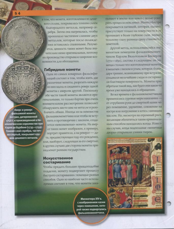 Набор монет - 25 сентаво, 5 пиастров, 5 лир - Доминикана, Египет, Италия (сзапечатанным журналом «Монеты ибанкноты» №48)