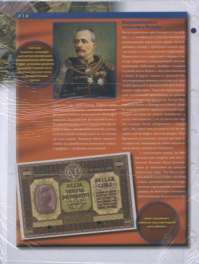 Набор монет 5 центов, 10 лир - Кирибати, Италия (сбанкнотой 1 динар Ирак, слистом для хранения, сзапечатанным журналом «Монеты ибанкноты» №47)