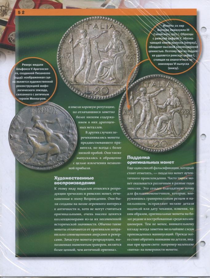 Набор монет 1 сантим, 1 бан - Алжир, Молдова (сзапечатанным журналом «Монеты ибанкноты» №46) 1964, 2004