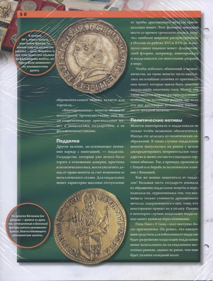 Набор монет 50 сукре, 50 стотинов - Эквадор, Словения (сзапечатанным журналом «Монеты ибанкноты» №42)