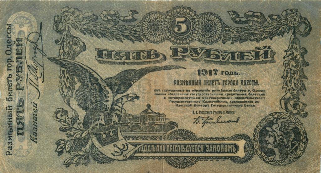 5 рублей (разменный билет города Одессы) 1917 года
