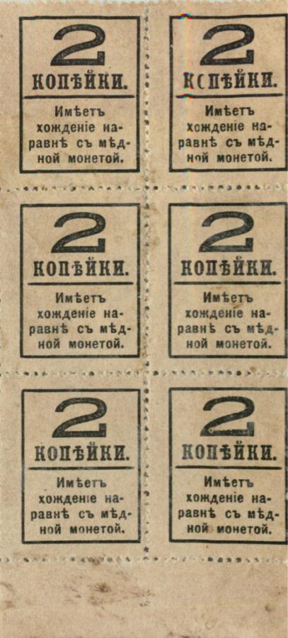 Марки-деньги 2 копейки - Алесандр II (Российская Империя)