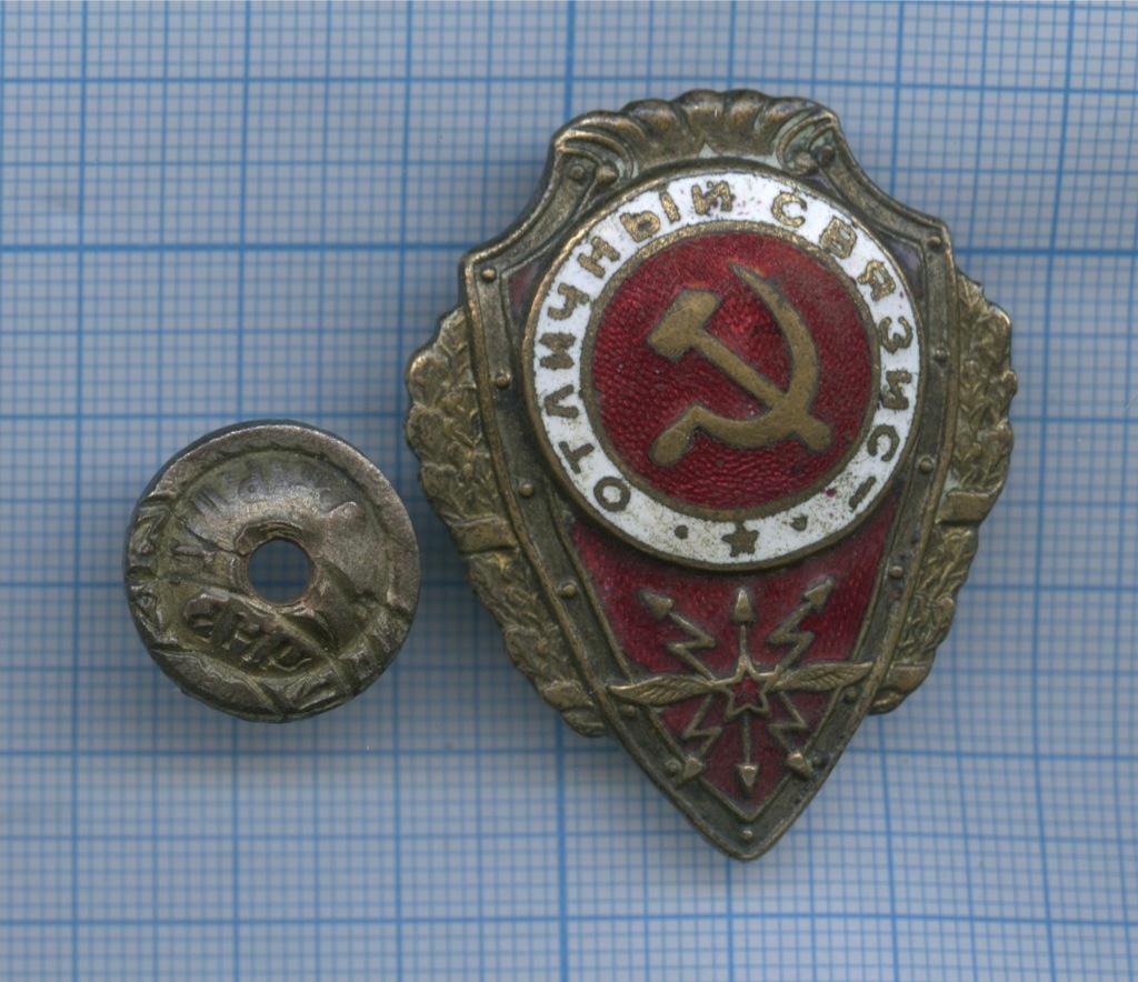 Знак «Отличный связист» (СССР)