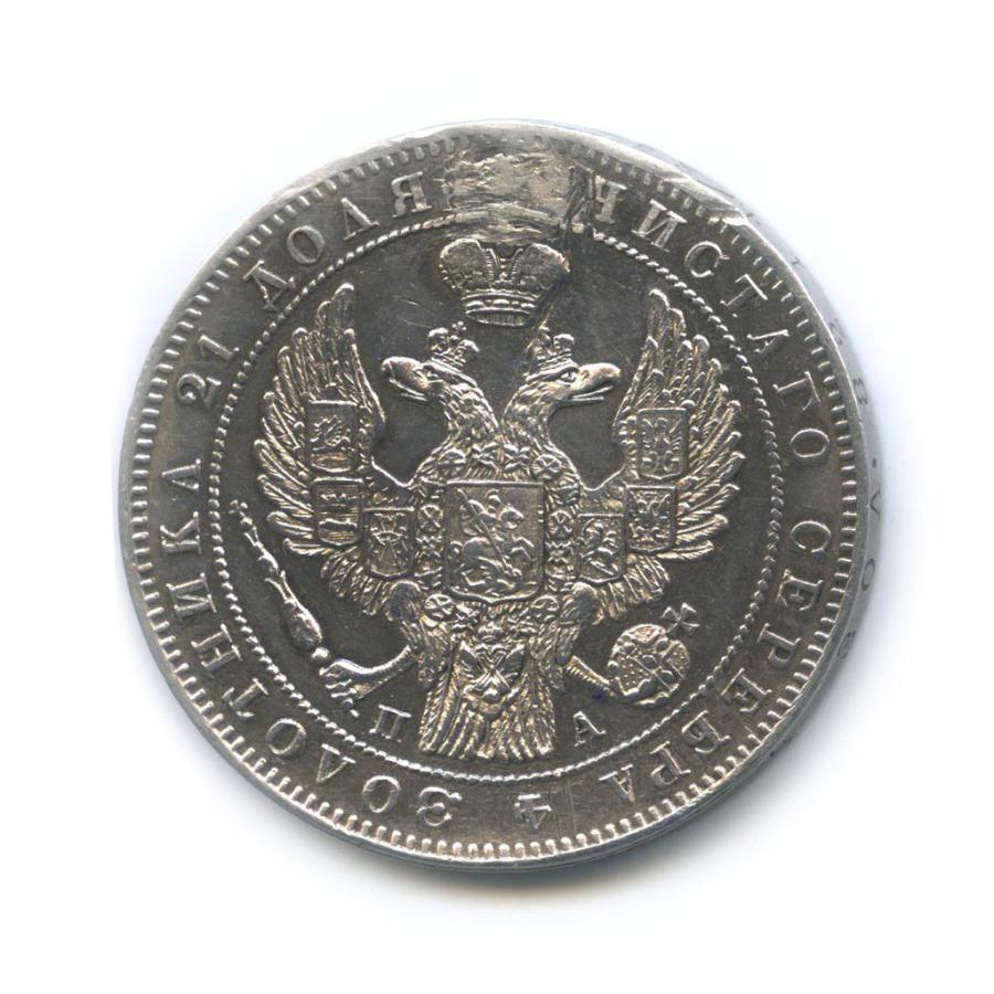 1 рубль ремонт отверстия 1847 года СПБ ПА (Российская Империя)