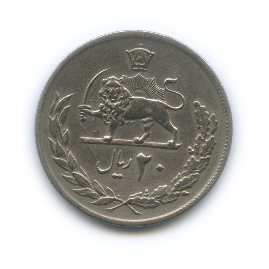 20 риалов 1975 года (Иран)
