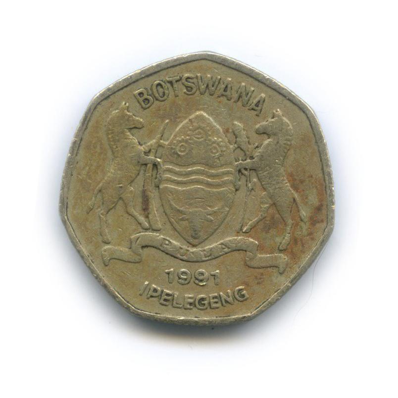 1 пула, Ботсвана 1991 года