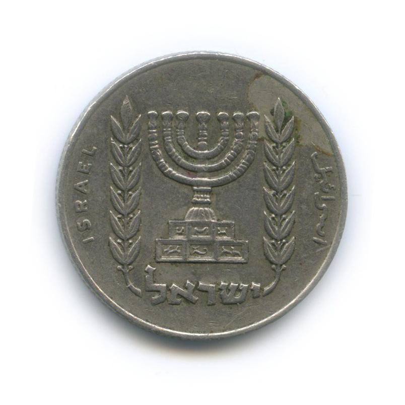 ½ лиры 1967 года (Израиль)