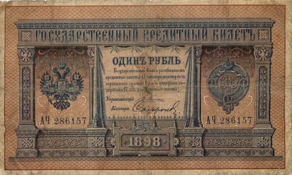 1 рубль 1989 года Плеске (Российская Империя)
