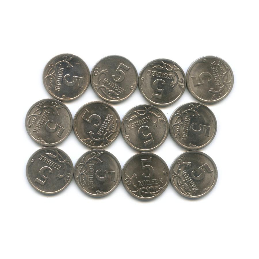 Набор монет 5 копеек (погодовка) 1997-2009 (Россия)
