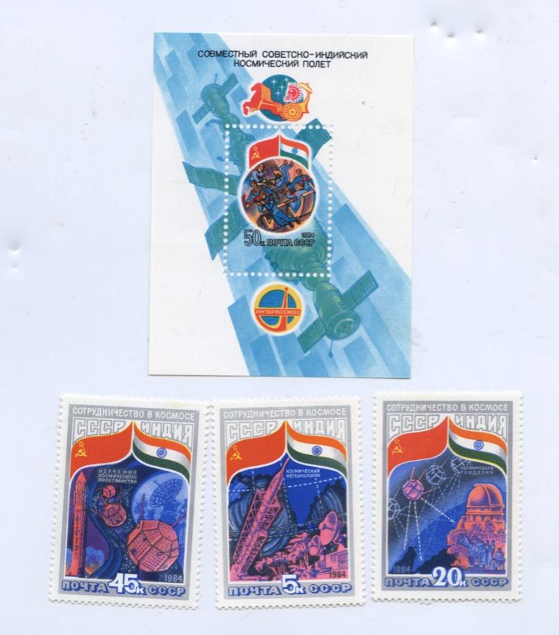 Набор почтовых марок «Совместный Советско-Индийский космический полет» 1984 года (СССР)