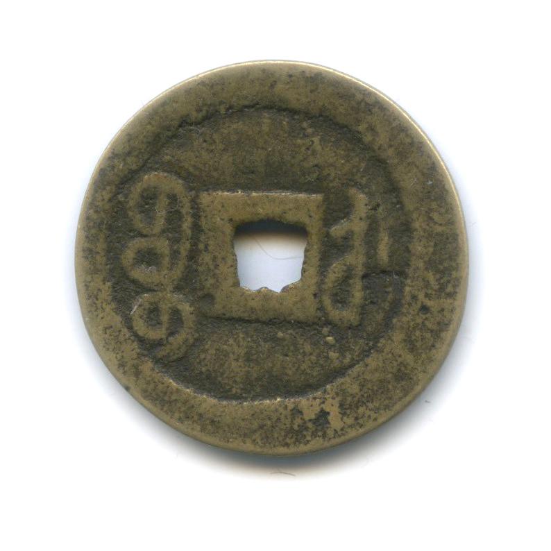 1 кэш 1723-1735 (Китай)