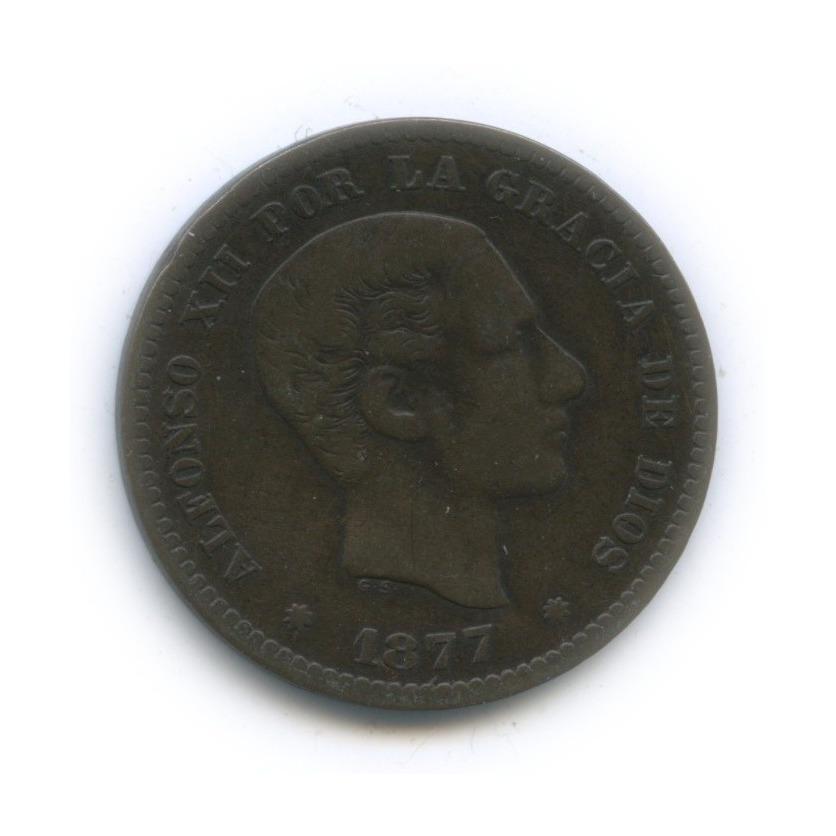 5 сентимо - Альфонс XII 1877 года (Испания)