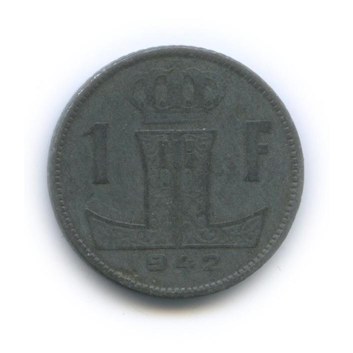 1 франк 1942 года (Бельгия)
