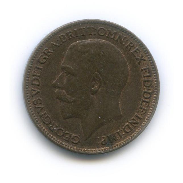 1 фартинг 1925 года (Великобритания)