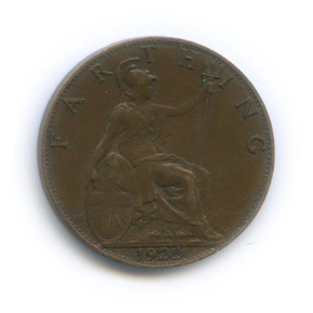 1 фартинг 1922 года (Великобритания)