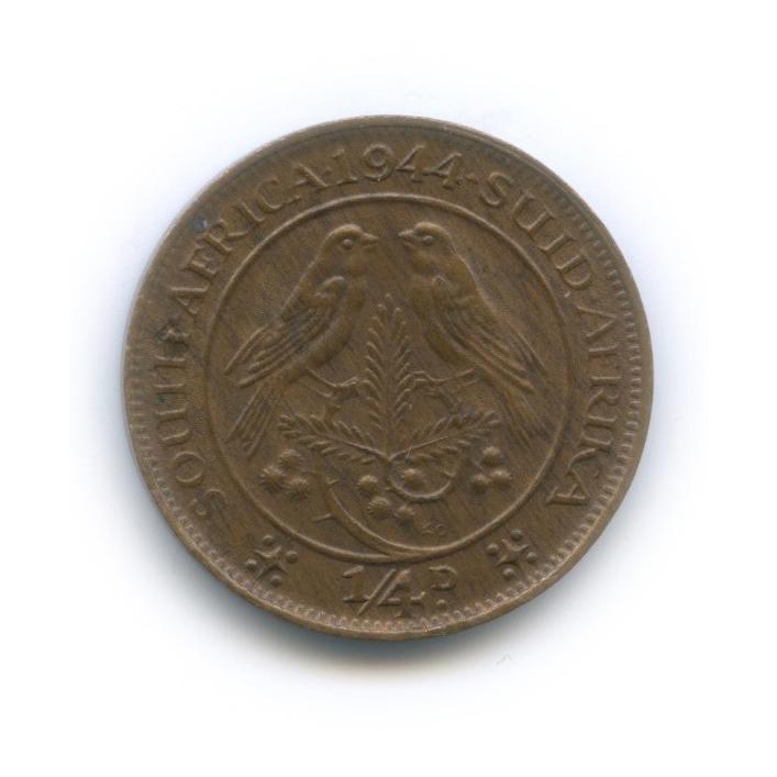 1/4 пенни 1944 года (ЮАР)