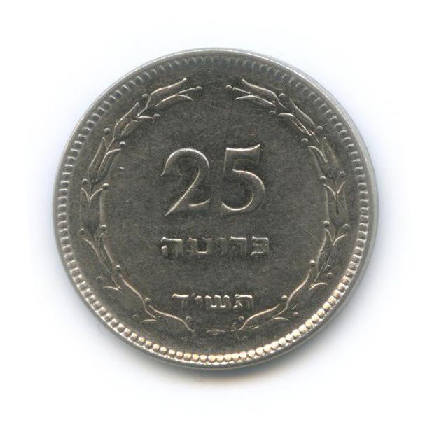 25 прута 1954 года (Израиль)