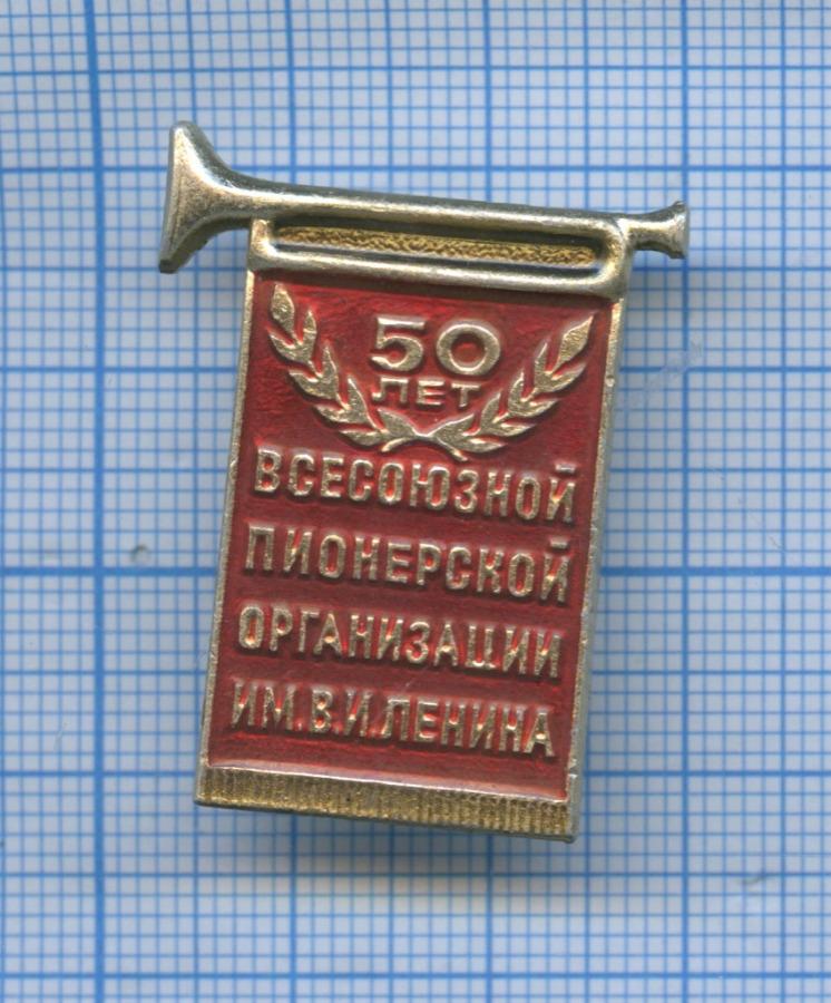 Знак «50 лет всесоюзной пионерской организации им. В. И. Ленина» 1972 года (СССР)