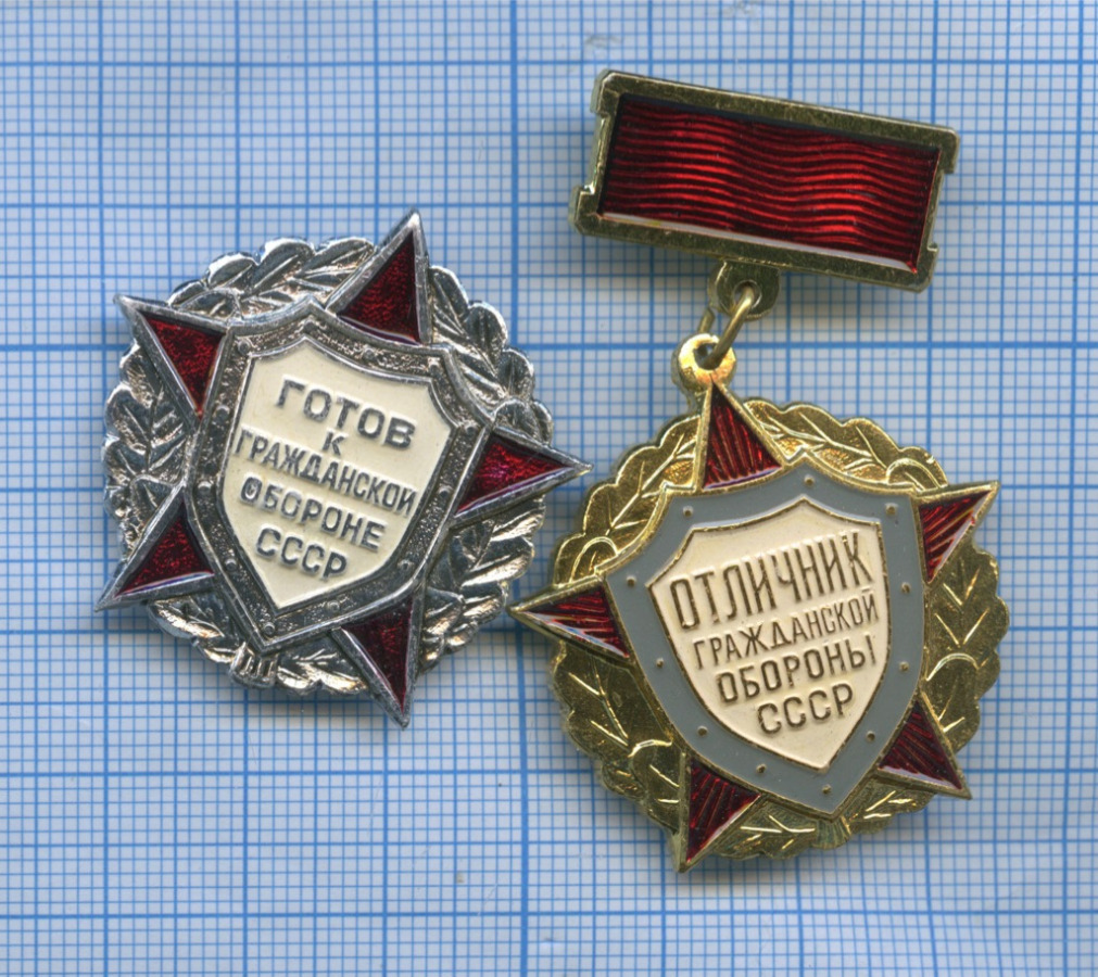 Набор знаков «Готов кгражданской обороне СССР», «Отличник гражданской обороны СССР» (СССР)