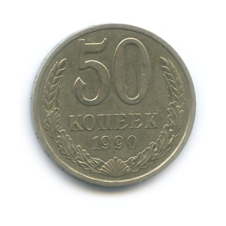 50 копеек 1990 года (СССР)