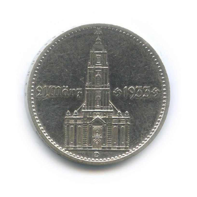 2 рейхсмарки — 1 год нацистскому режиму, Гарнизонная церковь вПотсдаме 1934 года D (Германия (Третий рейх))