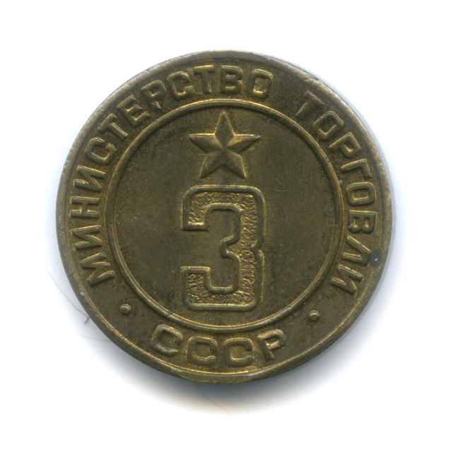Жетон «Министерство торговли СССР - 3» (СССР)