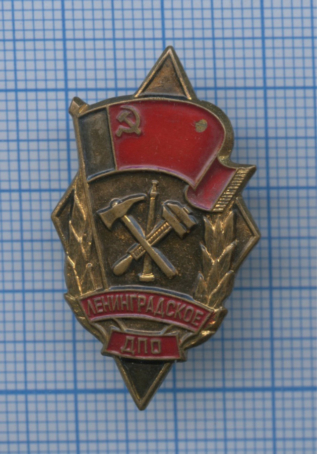 Знак «Ленинградское ДПО» (СССР)