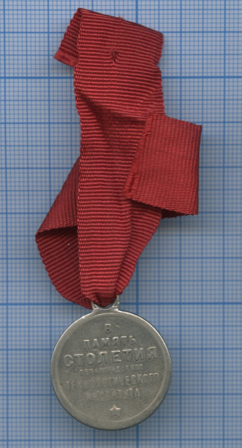 Медаль «Впамять 100-летия ленинградского технологического института» (оригинал) 1928 года (СССР)
