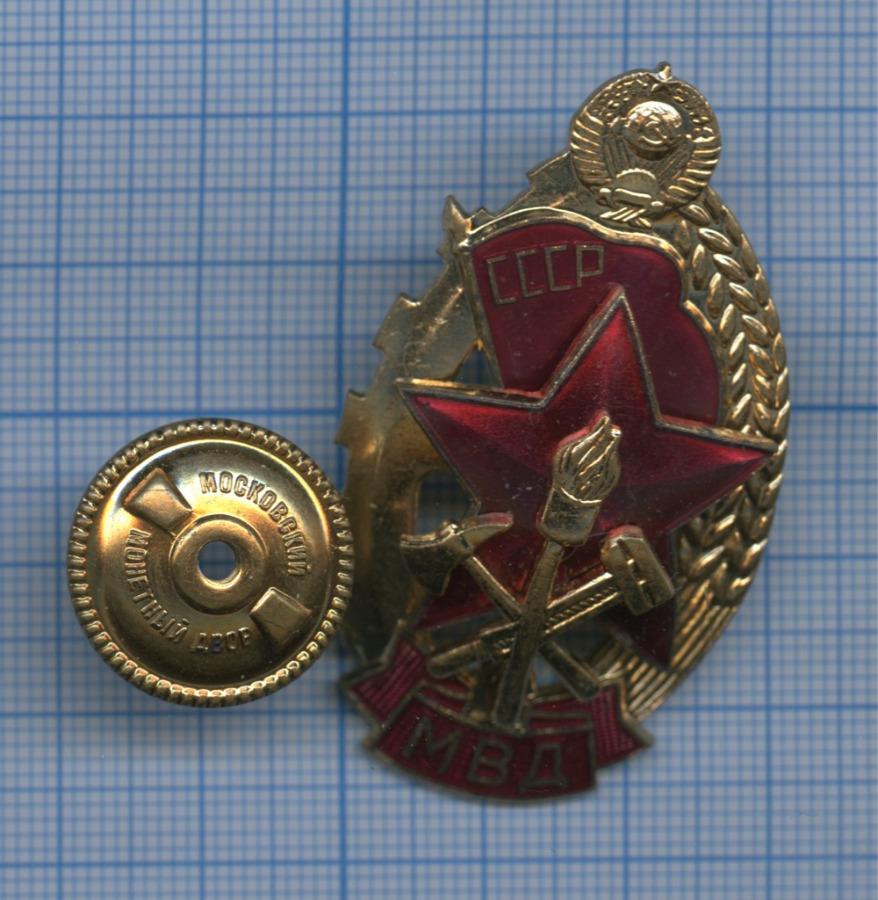 Знак «МВД СССР - Пожарник» (оригинал) ММД (СССР)