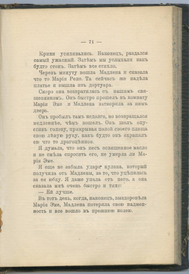 Книга «Мария Клара», Издательство «Орион» (208 стр.) 1910 года (Российская Империя)