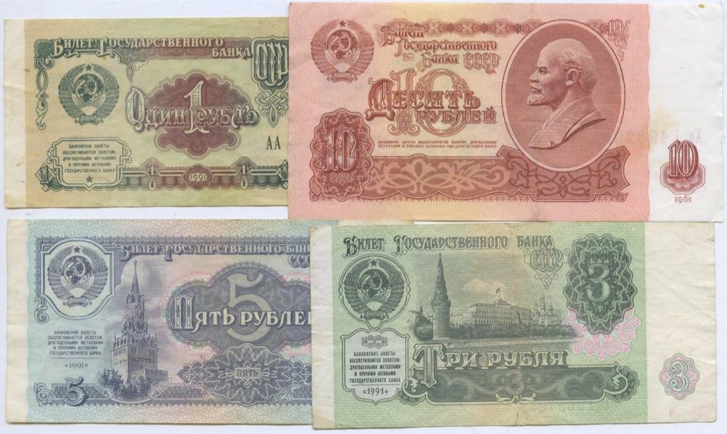Набор банкнот СССР 1961, 1991 (СССР)