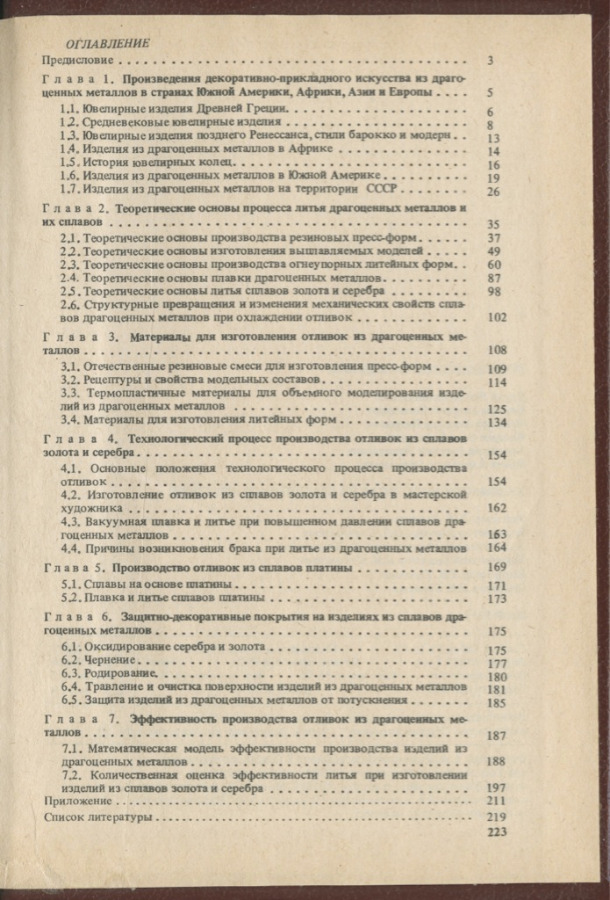 Книга «Художественное литье издрагоценных металлов», издательство «Машиностроение», 224 стр. 1988 года (СССР)