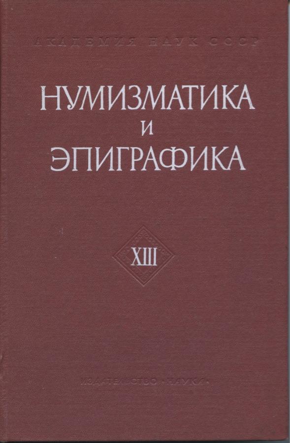 Книга «Нумизматика иэпиграфика», издательство «Наука», Москва 1980 года (СССР)