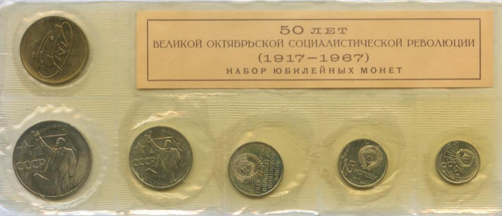 Набор монет - 50 лет Советской власти (сжетоном, взапайке) 1967 года (СССР)