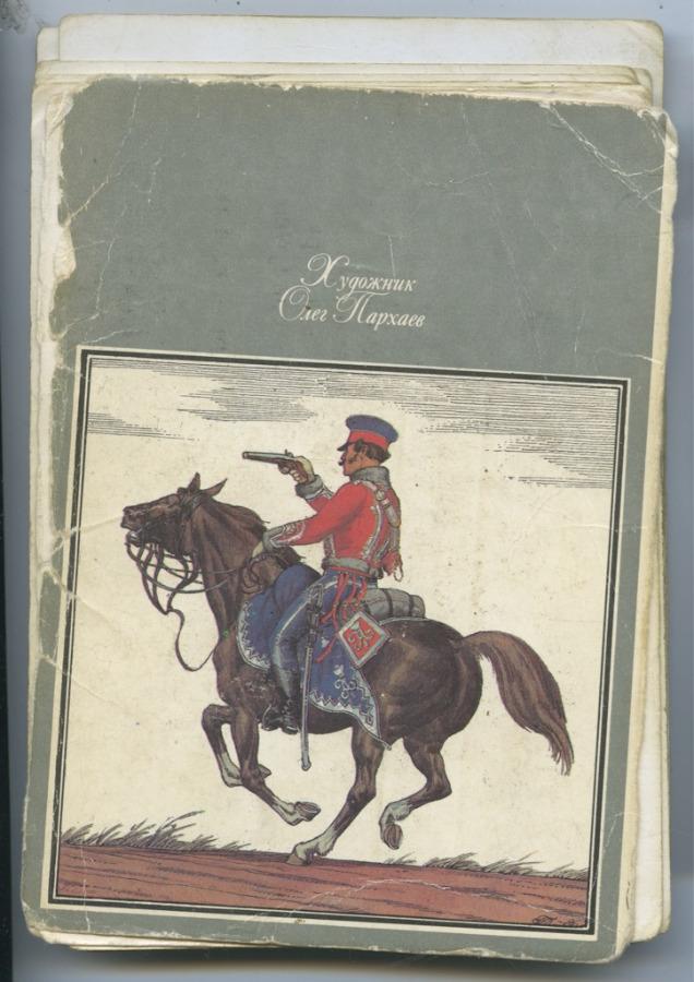 Набор открыток «Русская армия 1812 года» (32 шт.) 1988 года (СССР)