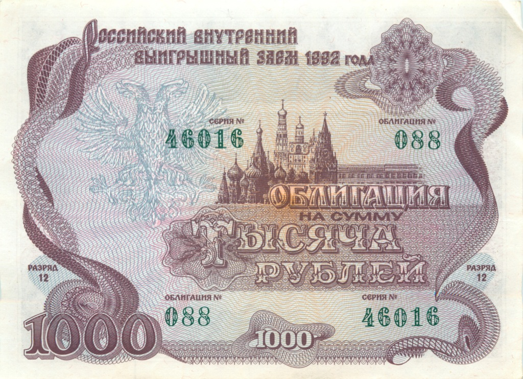 1000 рублей (облигация) 1992 года (Россия)