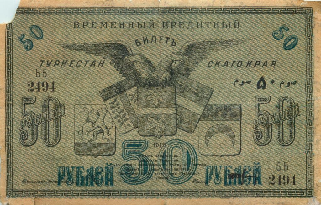 50 рублей (временный кредитный билет Туркестанского края) 1919 года