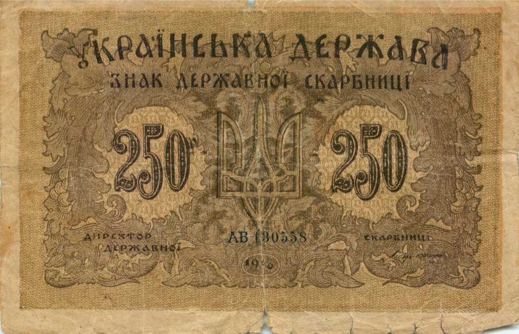 250 карбованцев 1918 года (Украина)