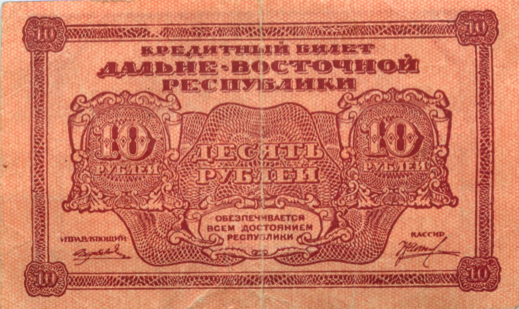 10 рублей (кредитный билет Дальне-Восточной Республики)