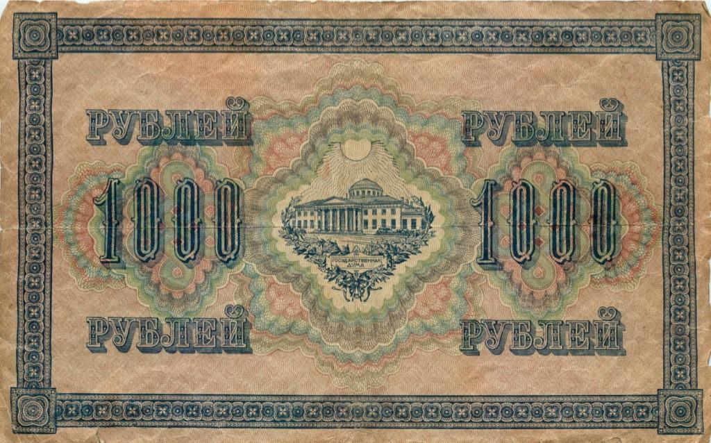 1000 рублей 1917 года (Российская Империя)