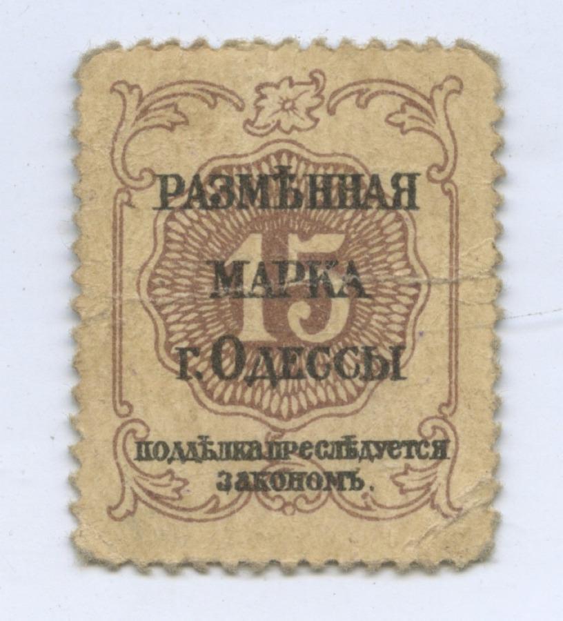 Марки-деньги 15 копеек (г. Одессы)