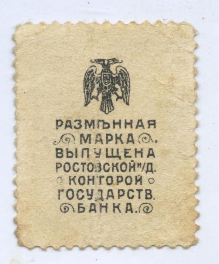 Марки-деньги 20 копеек (Ростов-на-Дону)