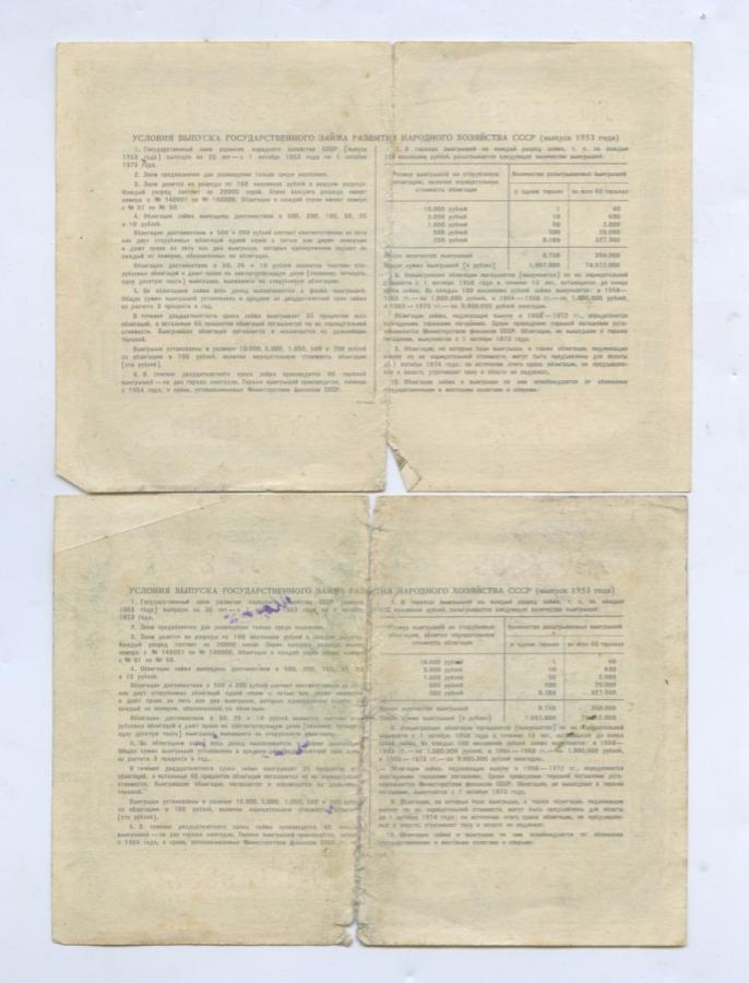Набор банкнот 50 рублей (облигация) 1953 года (СССР)