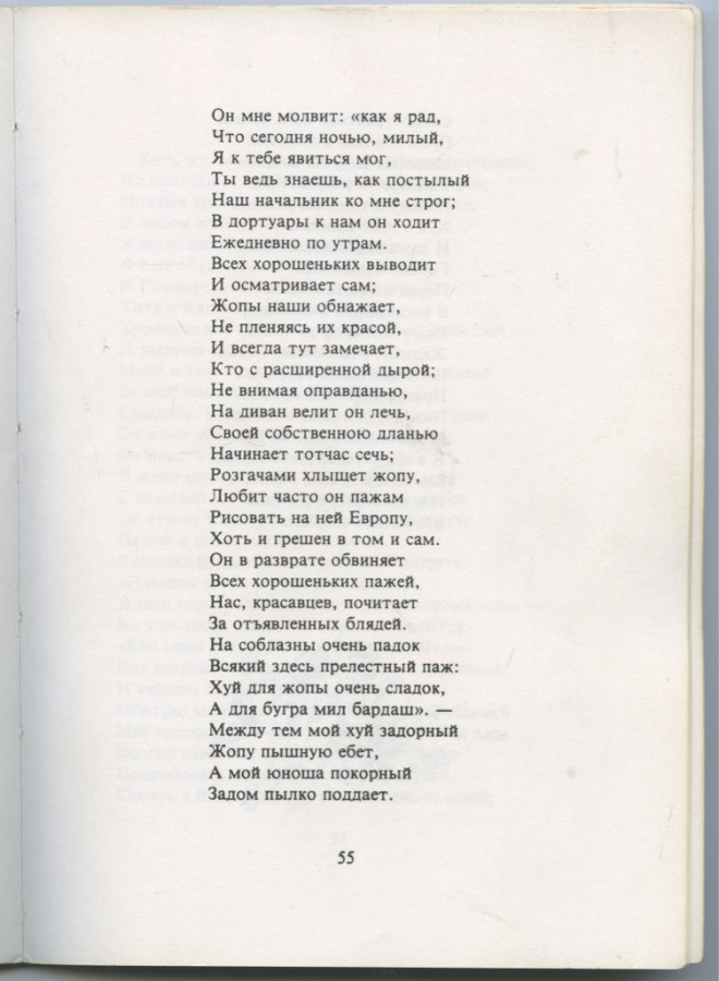 Книга «Русский Эрот недля дам» (78 стр.) 1988 года (США)