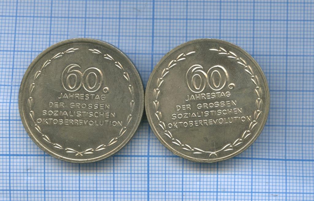 Набор настольных медалей «60 лет Революции» 1977 года (Германия (ГДР))