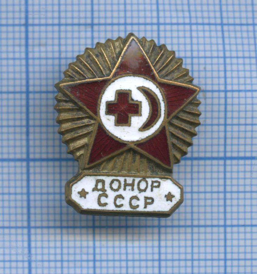 Знак «Донор СССР» (СССР)