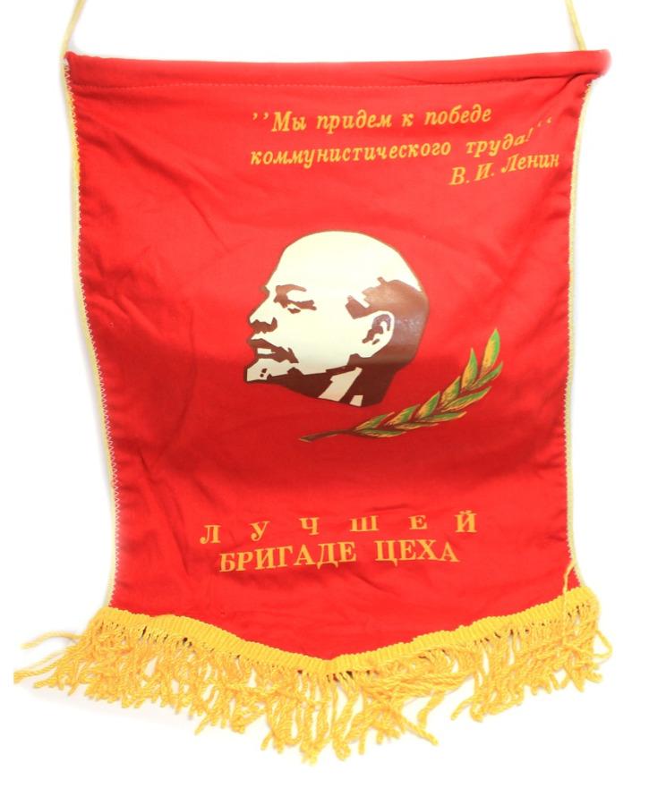 Вымпел «Лучшей бригаде цеха» (28×42 см) (СССР)