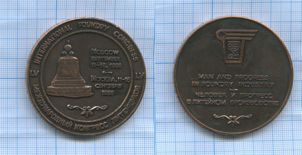Медаль настольная «Международный конгресс литейщиков» (вфутляре) 1988 года (СССР)