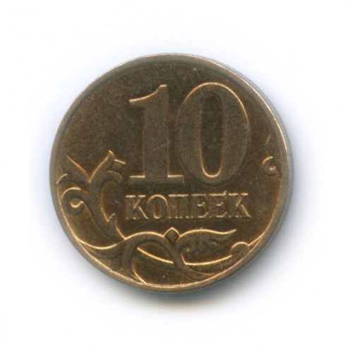 10 копеек (брак - полный раскол штемпеля) 2014 года (Россия)